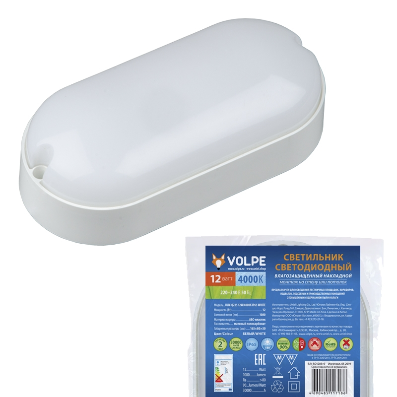 UL-00005134 Уличный светодиодный настенно-потолочный светильник Volpe ULW-Q225