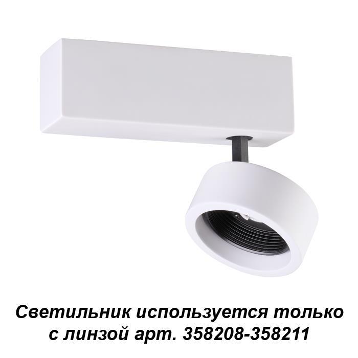 Светодиодный спот Novotech Lenti 358202