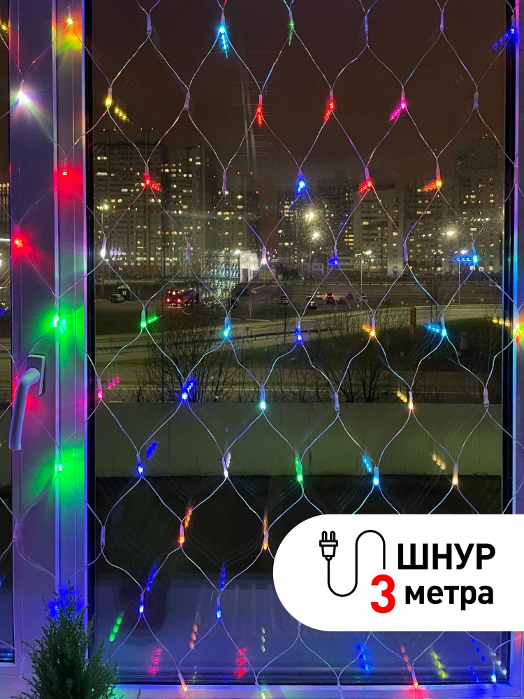 Гирлянда LED Сеть 1,8х1,5 м RGB 8 режимов, 220V, IP20 Эра Б0041902 (ENIS-01R)